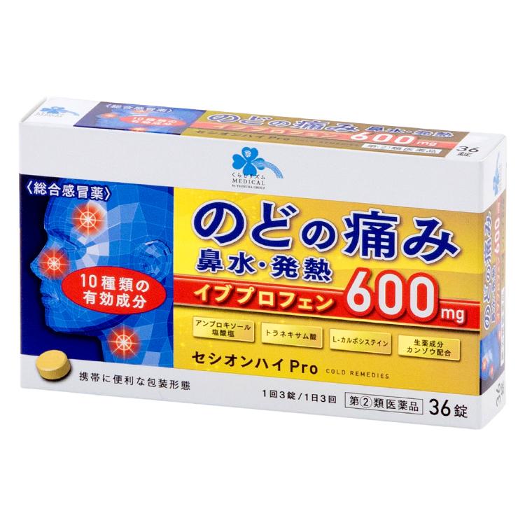 イブプロフェン 風邪 薬 【薬剤師が選ぶ!】風邪薬 おすすめ人気ランキング9選【2020年】